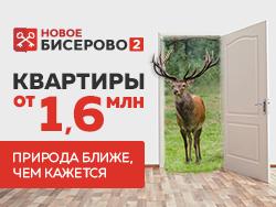ЖК «Новое Бисерово 2» Квартиры от 1,6 млн рублей.